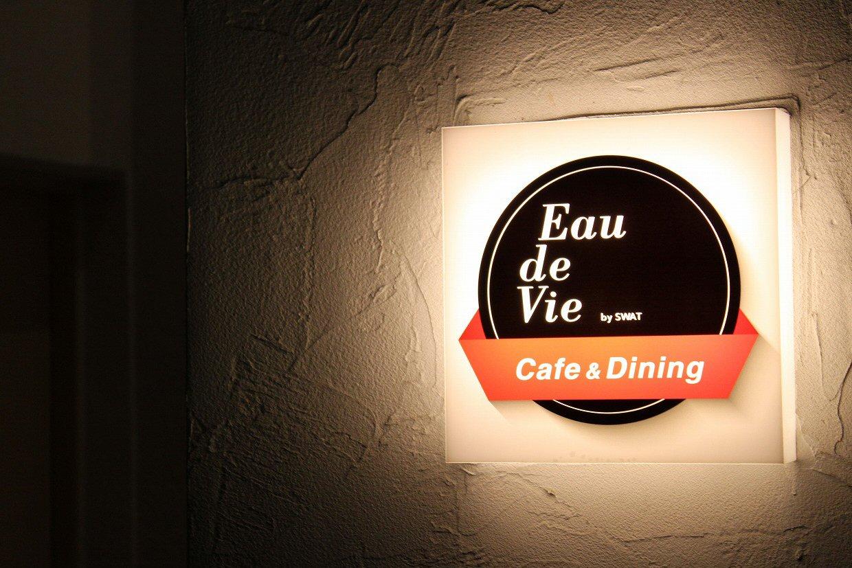 カフェ&ダイニングEau de Vie